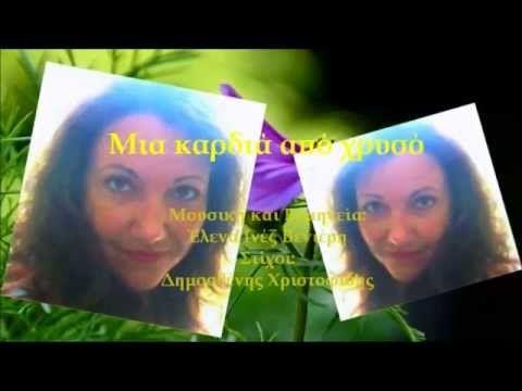 """""""Μια καρδια απο χρυσό""""--Τραγούδι που έγραψα σε μουσική το 1999 -Στίχοι: Δημοσθένης Χριστοφίδης"""