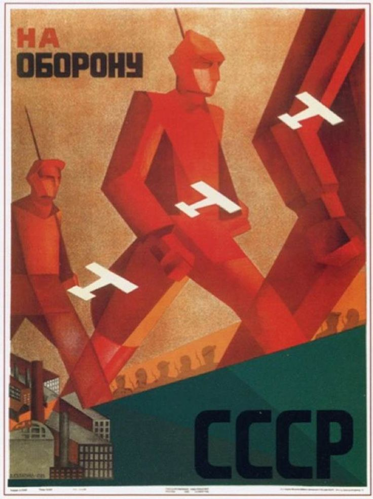 """""""To Defend USSR"""" By Valentina Kulagina, 1930"""