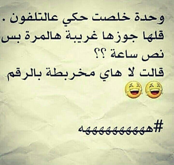 Pin By E Al On Beautiful All Arabic Funny Words Arabic Words