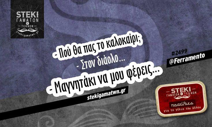 Πού θα πας το καλοκαίρι @Ferramento - http://stekigamatwn.gr/s2499/