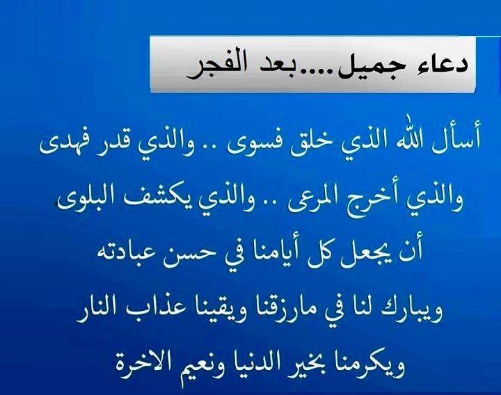 Desertrose دعاء جميل بعد الفجر Funny Quotes Holy Quran Quotes