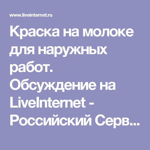 Краска на молоке для наружных работ. Обсуждение на LiveInternet - Российский Сервис Онлайн-Дневников