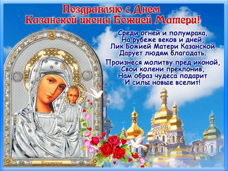 Картинка с праздником казанской