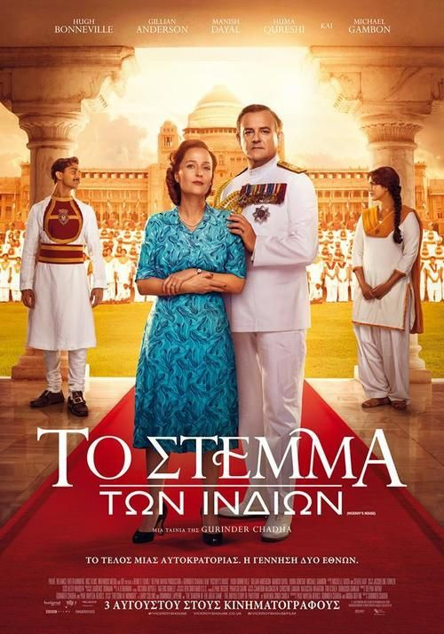 Viceroy's House Full-Movie | Download Viceroy's House Full Movie free HD | stream Viceroy's House HD Online Movie Free | Download free English Viceroy's House 2017 Movie #movies #film #tvshow