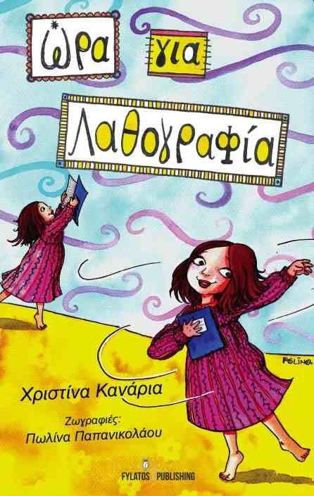 Ώρα για... λαθογραφία! (Χριστίνα Κανάρια & Πωλίνα Παπανικολάου) Αχ αυτή η ορθογραφία… Είναι φορές που χωρίς λόγο και αιτία δημιουργεί στα παιδιά μεγάλη αγωνία και κάνει δύσκολες τις ώρες στα θρανία. Έτσι και η Χρυσή, μια μαθήτρια μικρή, διαβάζει μέχρι το βράδυ πολύ αργά μα το επόμενο πρωί όλα τα ξεχνά! Τι θα αλλάξει όμως στη ζωή τη σχολική που θα της πάρει τη λύπη την πολλή;