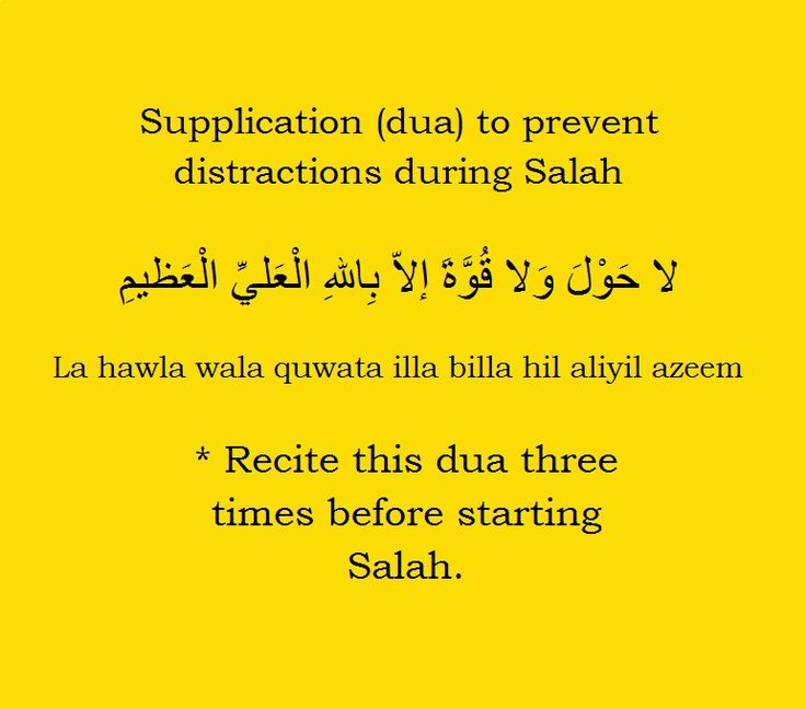 Dua to prevent distractions during salah.