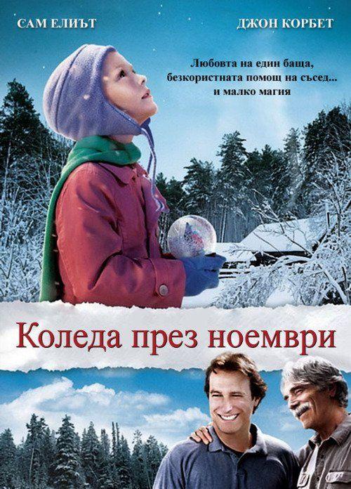 November Christmas 2010 full Movie HD Free Download DVDrip