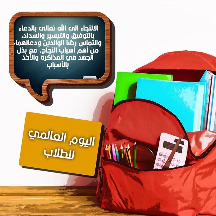 اليوم العالمي للطلاب