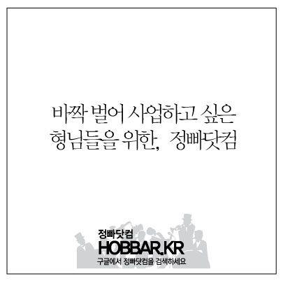 젊을때 바짝벌자 호빠 선수알바 정빠닷컴 http://hobbar.kr