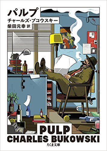 パルプ (ちくま文庫)   チャールズ ブコウスキー, Charles Bukowski, 柴田 元幸  本   通販   Amazon