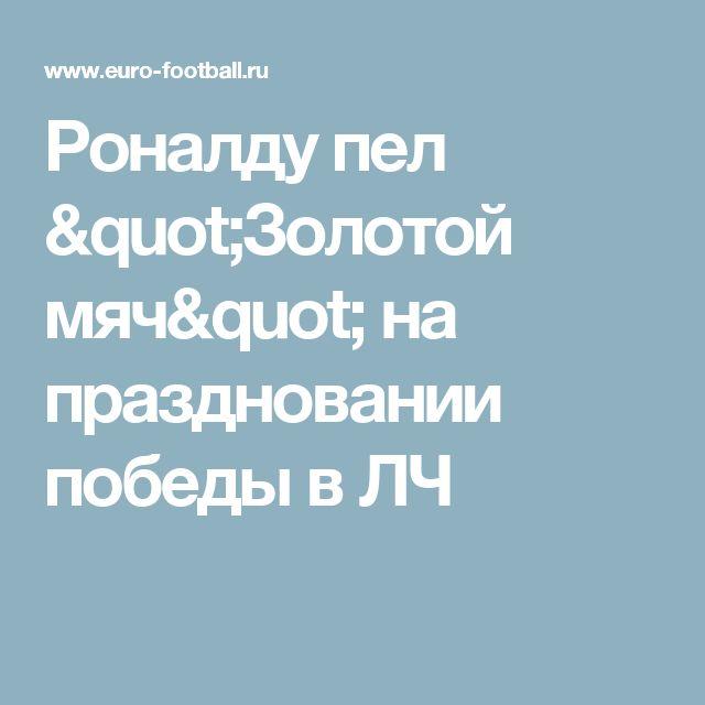 """Роналду пел """"Золотой мяч"""" на праздновании победы в ЛЧ"""
