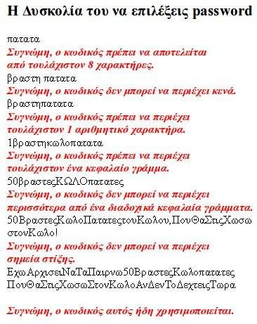 greek funny quotes and status