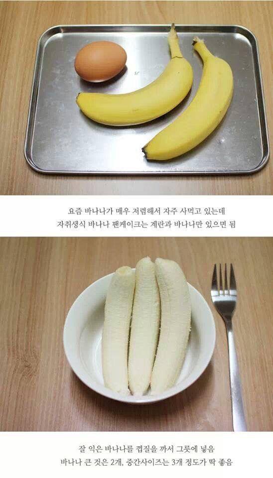 바나나 팬케잌