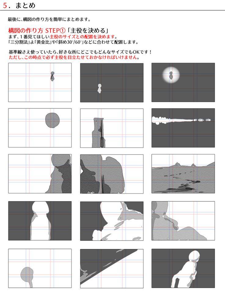 色んな構図の作り方 [17]