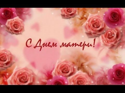 Самое красивое поздравление для МАМЫ!