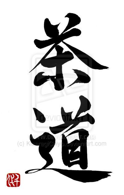 """Japanese word """"sado"""" in kanji, means """"tea ceremony"""" 茶道. These characters originate from the Chinese where 茶 cha means tea and 道 dao means way or path and is associated with the Daoist or Taoist philosophy. The use of the word 道 'dao' when referring to the Japanese tea ceremony reflects its place in Japanese culture as an integral part of their philosophy and way of living."""