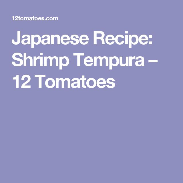 Japanese Recipe: Shrimp Tempura – 12 Tomatoes