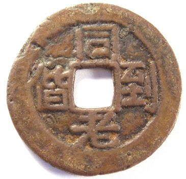 """Chinese Marriage Charms.This marriage charm expresses the wish that the couple will live a long and prosperous life together.There are inscriptions on both sides which are read in an unusual manner: top, left, right, bottom.The inscription at the far left is tong xie dao lao (同偕到老) which means """"May you grow old together (as husband and wife)"""".The inscription at the near left is fu gui shuang quan (富 贵双全) which translates as """"Wealth and honor both complete""""."""