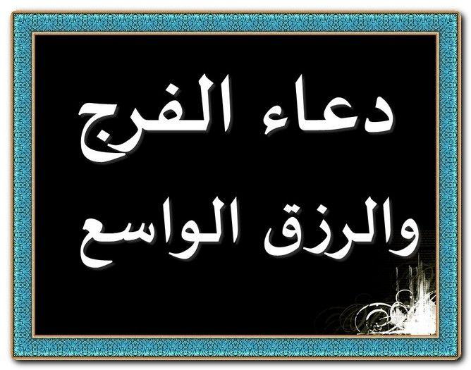 دعاء الفرج والرزق الواسع مستجاب الرزق دعاء الرزق دعاء الرزق الواسع دعاء الفرج Arabic Calligraphy Calligraphy