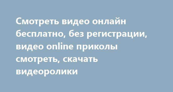 http://manaku.ru/  Смотреть видео онлайн бесплатно, без регистрации, видео online приколы смотреть, скачать видеоролики