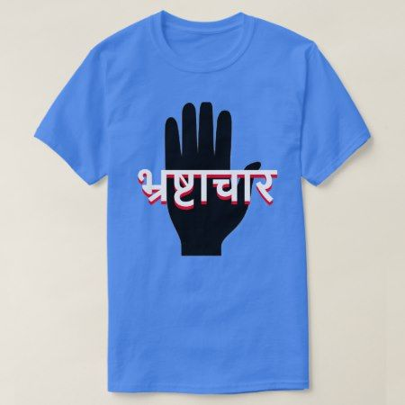 a hand and corruption  in Hindi (भ्रष्टाचार) T-Shirt - click/tap to personalize and buy