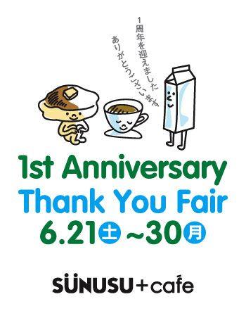 6月21日で、カフェのオープンから1年が経ちます。     すこしづつですが、「パンケーキの緑道のところでしょ」なんて呼んでもらえるようになり。  常連のお客さまもできまして。