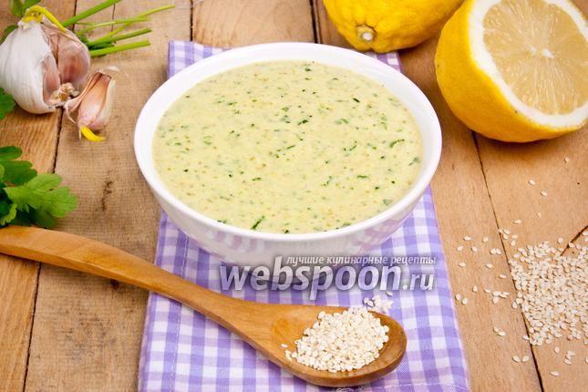 Кунжутная паста «Тахини» ( в еврейской кухне для овощей, бобовых и салатов )