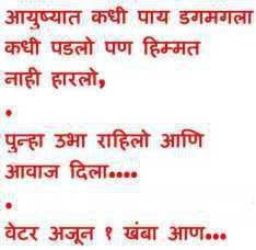 Marathi Jokes