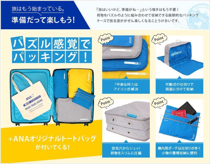 着た服を裏側へしまうスペースパック、破格のお値打ちANA限定モデルを発見! http://mari.tokyo.jp/goods/ana-flight001/ #ANA #FLIGHT001 #travel #旅行グッズ #ポーチ