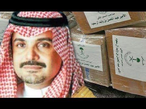 World's Top Drug Trafficking Drug Lord | Saudi Prince Documentary | Amazing TV - YouTube