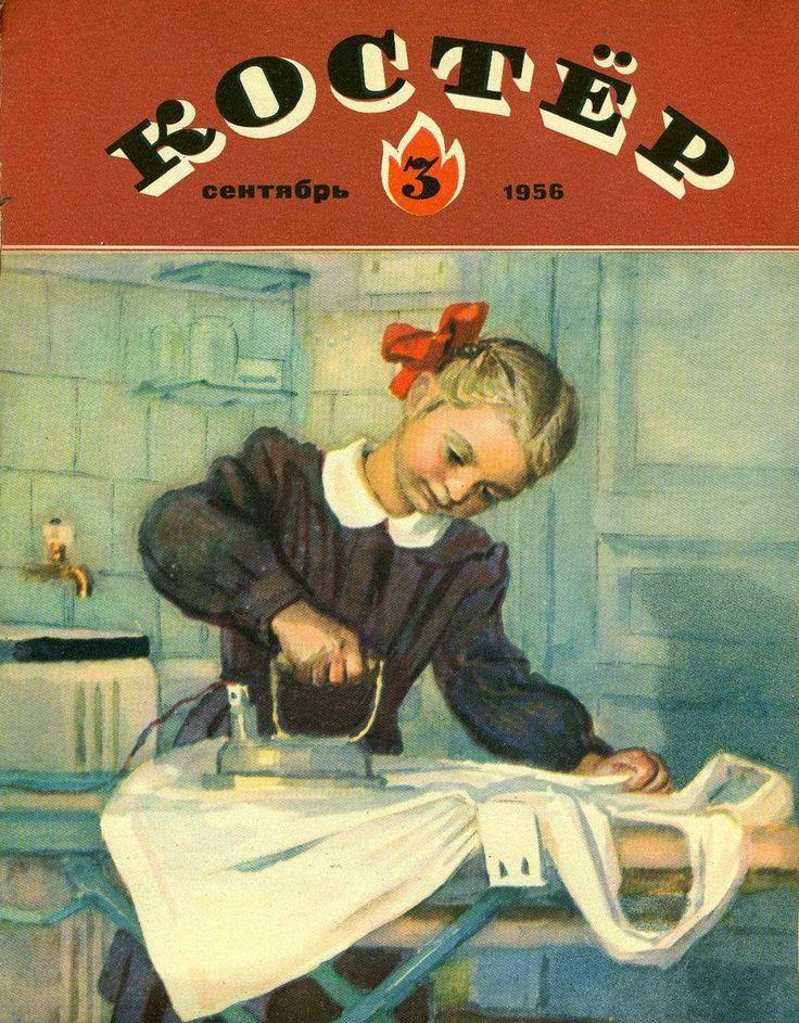 Костер. 1956. № 03: Ежемесячный детский журнал