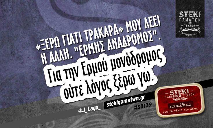 «Ξέρω γιατί τράκαρα» μου λέει η άλλη @J_Laga_ - http://stekigamatwn.gr/s5139/