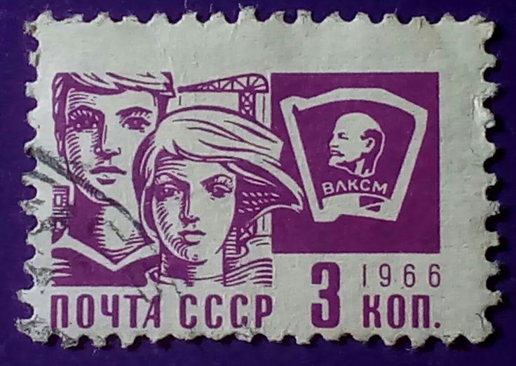 """Stamp 1966 """"Komsomol"""", USSR"""