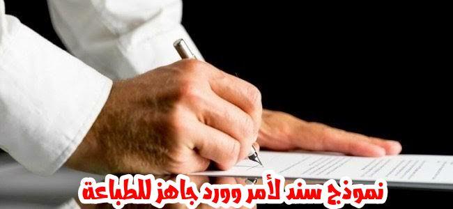 نموذج سند لأمر في السعودية وورد للطباعة 2020 خروج نهائي مرحلخروج نهائي والكفيل متوفيخروج نهائي للسائقخروج نهائي للبيعخروج نهائي بالا Hands Labels Holding Hands
