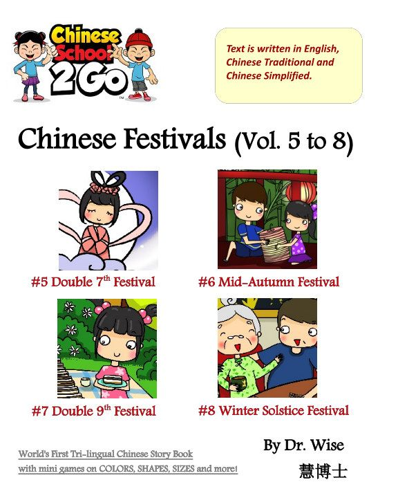 Chinese Festivals (Vol. 5 to 8) Double Seventh Festival Mid-Autumn Festival Double Ninth Festival Winter Solstice Festival  PRINT copies are available at Blurb.com DIGITAL copies are available through various global retailers