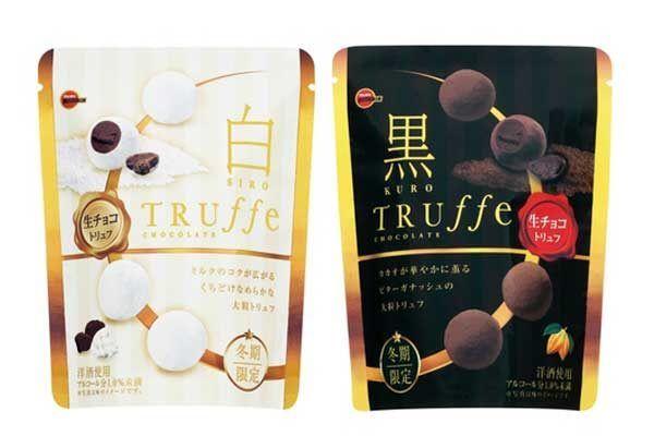 【生チョコが恋しい季節】なめらかな口どけの「白トリュフ&黒トリュフチョコ」がブルボンから新発売!