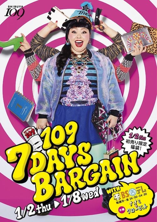 SHIBUYA109 / 7DAYS BARGAIN 2014