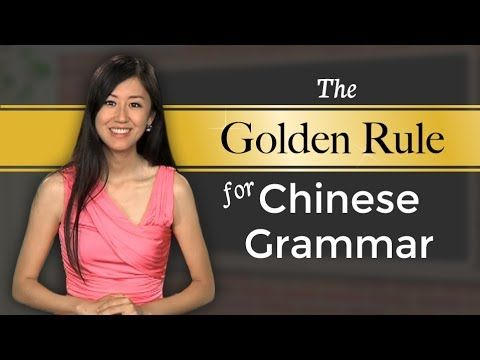 ▶ Mandarin Chinese Lessons with Yangyang - Grammar 001 (Chinese Word Order) - YouTube