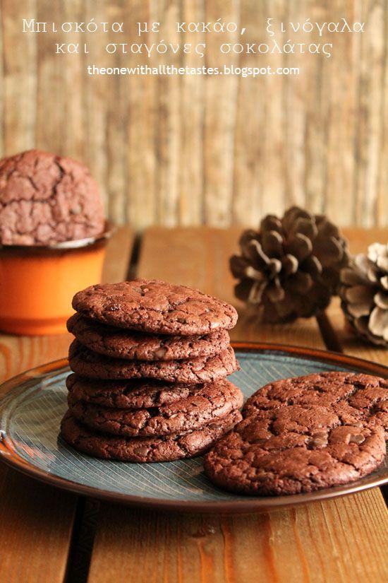 Μπισκότα με κακάο, ξινόγαλα και σταγόνες σοκολάτας