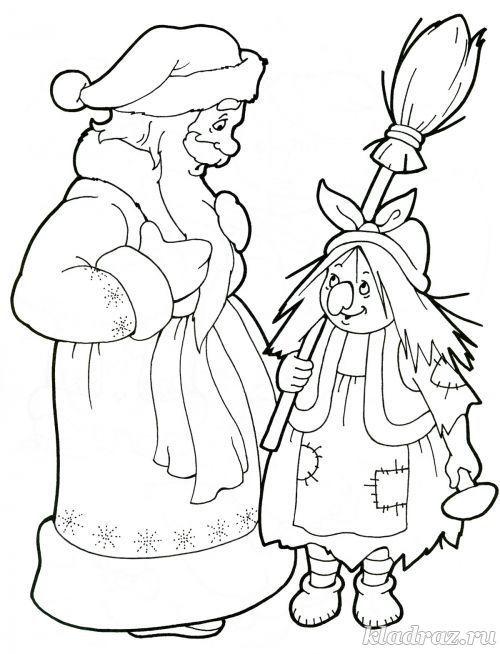 Раскраска. Дед Мороз и Баба Яга | Раскраски, Баба яга, Дед ...