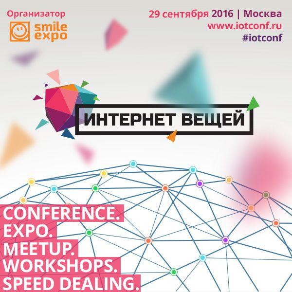 ІІІ международная выставка-конференция «Интернет вещей» в Москве http://likeni.ru/calendar/-mezhdunarodnaya-vystavka-konferentsiya-internet-veshchey-v-moskve/  Как развивается в России? Ответ – этой осенью. Только умные технологии и самые последние новинки – на ежегодной международной выставке и конференции «» в Москве Рынок Интернета вещей постоянно развивается, и это направление уже является одним из самых перспективных. Число подключенных гаджетов растет с каждым днем, а аналитики…