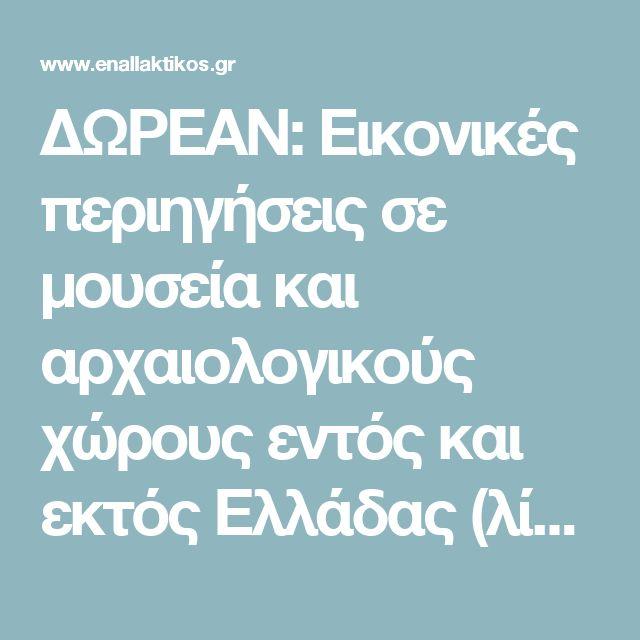 ΔΩΡΕΑΝ: Εικονικές περιηγήσεις σε μουσεία και αρχαιολογικούς χώρους εντός και εκτός Ελλάδας (λίστα)