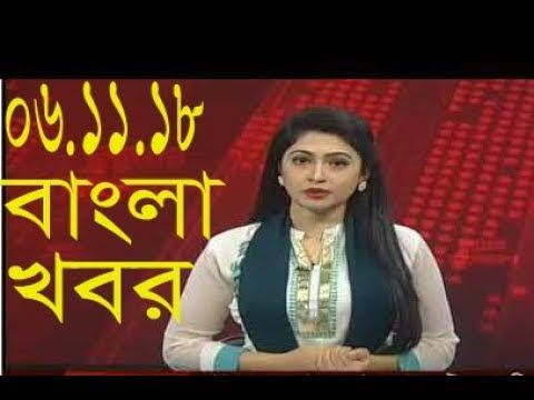 bangla news 24 ghanta live! Bangladesh News today !06 Nov 18