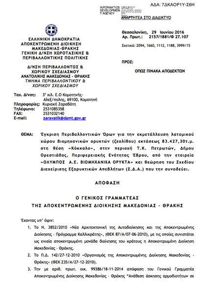 Έγκριση Περιβαλλοντικών Όρων για την εκμετάλλευση λατομικού χώρου βιομηχανικών ορυκτών (ζεολίθου) στην περιοχή Τ.Κ. Πετρωτών, Δήμου Ορεστιάδας