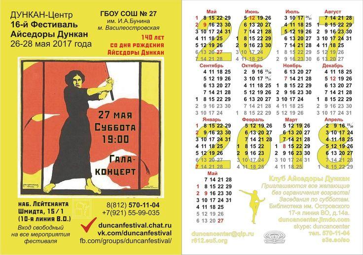 ДУНКАН-Центр  Санкт-Петербург, Россия  Фестиваль Дункан 2017  26-28 мая 2017 года https://www.youtube.com/watch?v=2jdxgmyJvfE 16-й ежегодный международный фестиваль пластического танца памяти Айседоры Дункан. В 2017 году исполняется 140 лет со дня рождения Айседоры Дункан. Айседора Дункан жива и сегодня, потому что жив мир идей чистого искусства, к которому ей удалось прикоснуться как избранной. Её танец - не фокус, а гармоническая форма человеческого движения. Танец будущего - это не фигура…