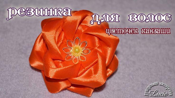 Резинка для волос канзаши яркая оранжевая