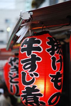 "Because of the decorations of its exterior, ""Izakaya"" is sometimes called ""Aka chochin (red lantern) "" or ""Nawa Noren (Shop curtain made of the ropes)"" in daily conversation.The ""Izakaya"" is a type of Japanese drinking establishment which also serves food to accompany the drinks."