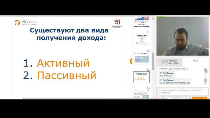 Вебинар от 20.03 по бизнесу ОПС. Спикер Лидер с Оренбурга Андрей Царь!