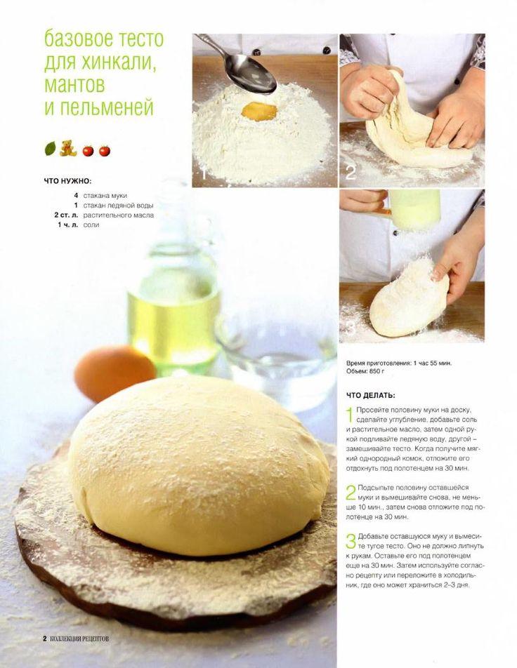 Как лучше сделать тесто для мант