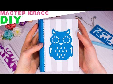 Как сделать БЛОКНОТ с нуля? | СКЕТЧБУК | StasiaCool DIY - YouTube